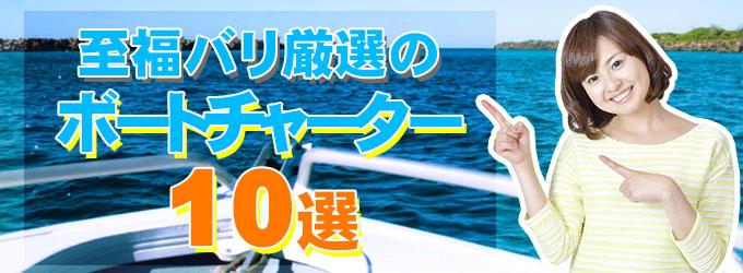 ヒロチャン厳選のボートチャーター10選