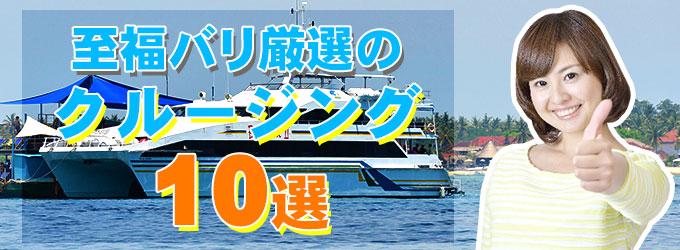 至福のバリ島観光厳選のクルージング10選