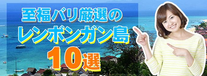 厳選のレンボンガン島10選